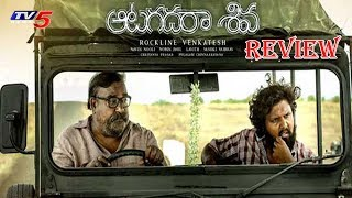 'Aatagadharaa Siva' Movie Success Review