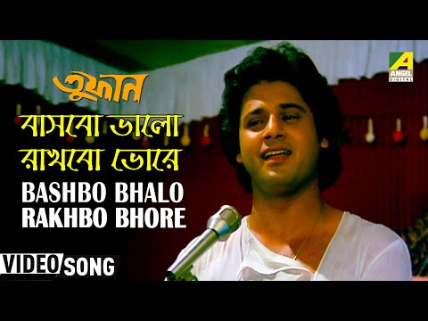 Bengali Film Song Bashbo Bhalo Rakhbo Dhare Jond... From The Movie Tufan video