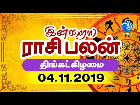 Rasi Palan 04-11-2019 இன்றைய ராசி பலன் Tamil Online