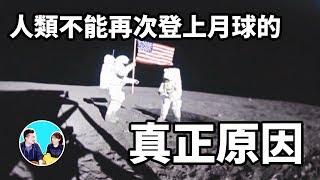 人類不能再次登上月球的真正原因真是難以置信 | 老高與小茉 Mr & Mrs Gao