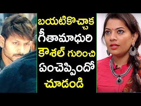 Geetha Madhuri PRAISES Kaushal After Telugu Reality Show! | Celebrity Updates | Tollywood Nagar