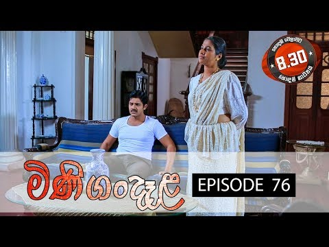 Minigandela | Episode 76 | Sirasa TV 24th September 2018 [HD]