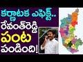Karnataka Effect.. Luck Favouring Revanth Reddy | Take One Media | Telangana Congress | Rahul Gandhi thumbnail