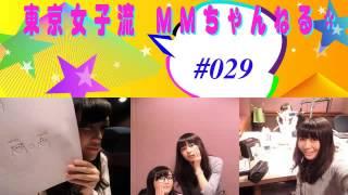 東京女子流 131017 MMちゃんねる*