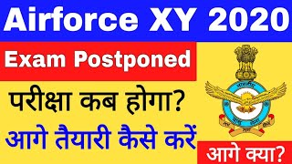 Airforce XY Group Exam Postponed | Airforce New Exam Date 2020 |