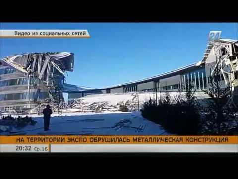 Причины обрушения конструкции на ЭКСПО-2017 в Астане определит экспертиза