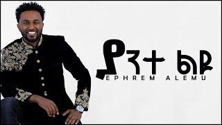 Ephrem Alemu - Yante Liyu | - New Amazing Protestant Mezmur 2017 (Official Audio)