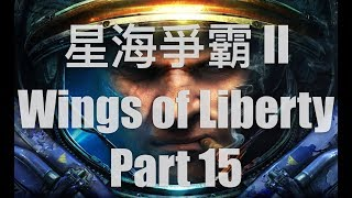 [StarCraft II: Wings of Liberty] 星海爭霸2 Playthrough in Mandarin Chinese Part 15