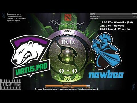 👍 [RU] Virtus.Pro vs. Newbee - BO2 The International 2018