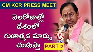 CM KCR Press Meet After TRS Victory In Telangana Assembly Polls 2018 | Part 2