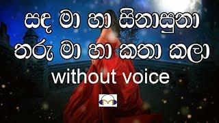 Sanda Ma Ha Sinasuna Karaoke (without voice) සඳ මා හා සිනාසුනා