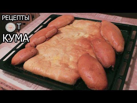 Домашние пирожки от КУМА