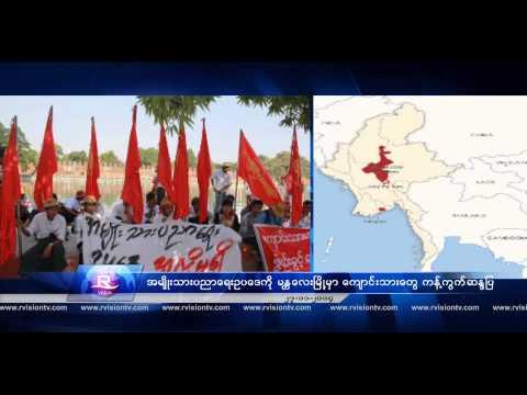 Rvision Daily News in Burmese on 27 Nov 2014