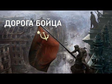 Louna - Дорога бойца