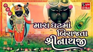 Maara Ghat Ma Birajta Shrinathji.. Yamunaji.. Mahaprabhuji.. || SHRINATHJI SATSANG ||