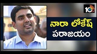 మంగళగిరిలో నారా లోకేష్ ఓటమి | Nara Lokesh Lost in Mangalagiri Constituency | Elections 2019