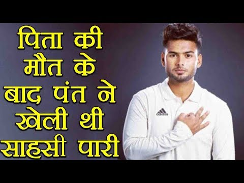 IPL 2018: Rishabh Pant played brilliant innings after father's death | वनइंडिया हिंदी