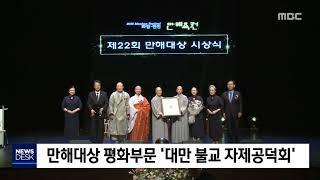 만해대상 시상식 '대만 불교단체 자제공덕회'