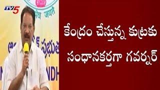 కేంద్రం, గవర్నర్పై ఆనందబాబు ఘాటు విమర్శలు | AP Minister Nakka Ananda Babu Fires On Governor | TV5