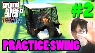 【PS3】GTA4 TBoGT ニコもいいけどルイスもいいね#2 PRACTICE SWING