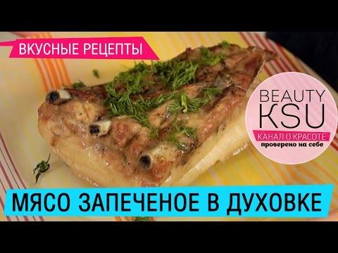 Мясо запеченное в духовке Beauty Ksu