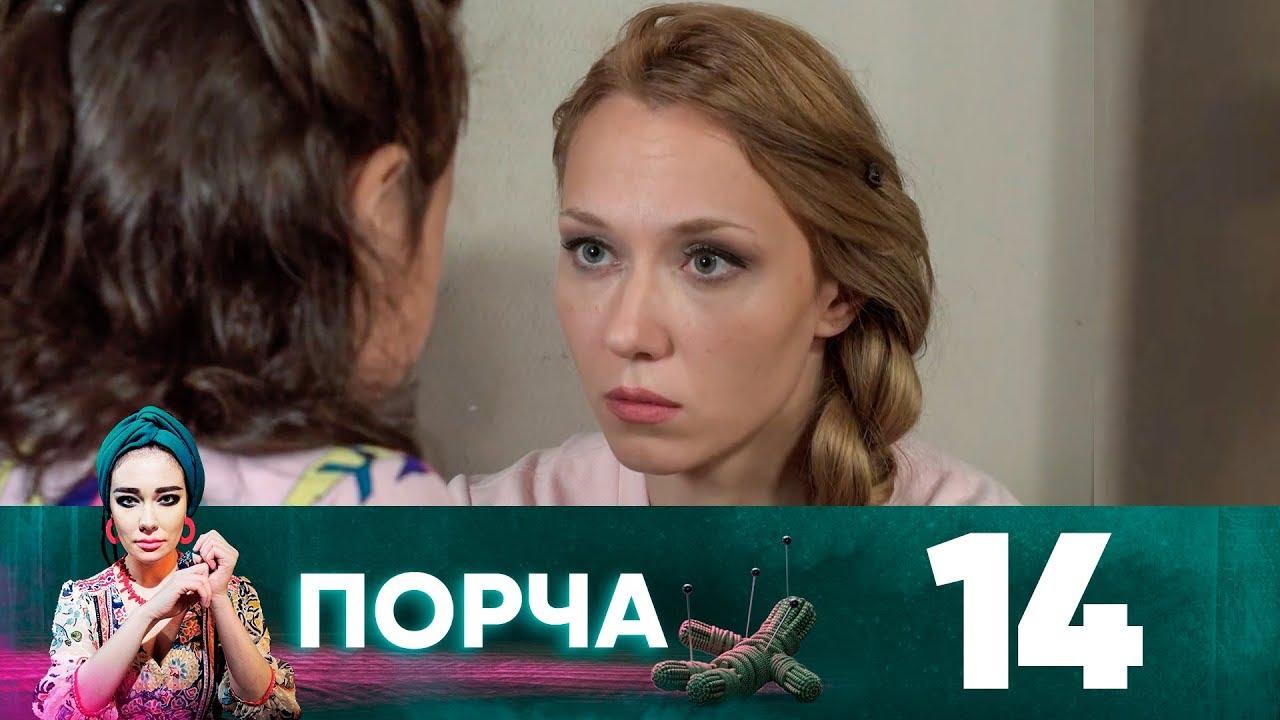Порча   Выпуск 14