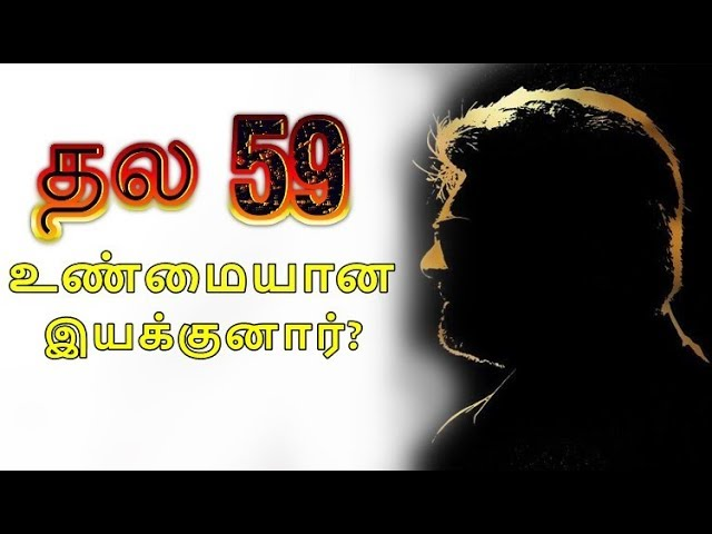 Thala 59 Official announcement ! | Thala Ajith | Viswasam|  Thalapathy 62| Vijay