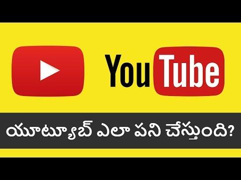 యూట్యూబ్ ఎలా పని చేస్తుంది?  | How YouTube Works Explained in Telugu