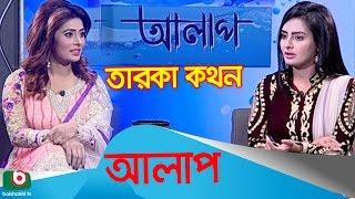 Celebrity Show | Alap | Nijhum Rubina with Pariha