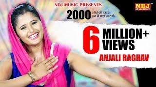 500 Rs 1000 Not Ban # 2000 मोदी जी हमारे मन में बात खटके # Anjali Raghav # Modi Ji # Bablu Shekhawat