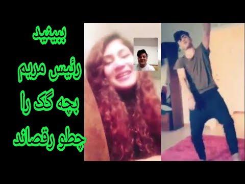 رقص بسیار زیبا از بچه افغان با رئیس مریم    Afghan Girl   Maryam   Live   جالب thumbnail