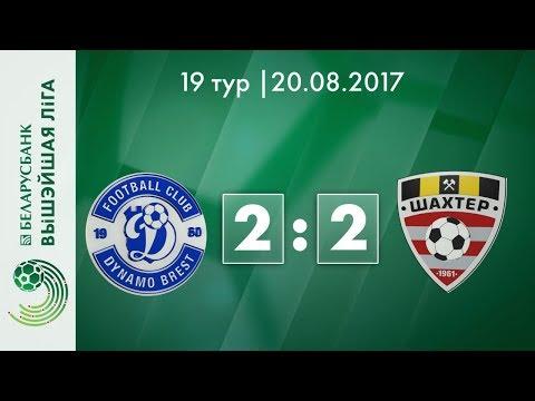 Беларусбанк - Высшая лига. Динамо-Брест – Шахтер