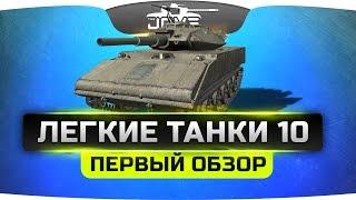 Подробный обзор Легких Танков 10 уровня.