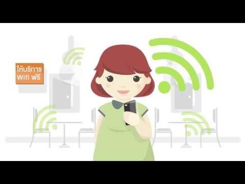 IT TIPS จาก เอไอเอส : FREE WIFI