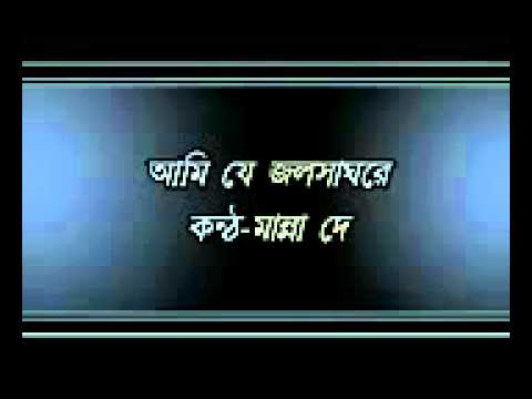Bangla Song Ami Je Jalsa Ghre By Manna Dey video