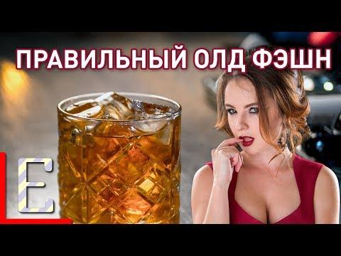 Олд Фэшн