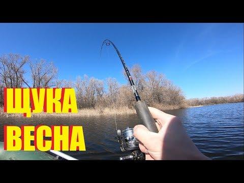 Ловля щуки на спиннинг весной. Рыбалка 2018