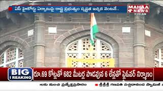 Home Minister Rajnath Singh about AP High Court