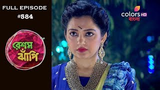 Resham Jhanpi - 13th November 2018 - রেশম ঝাঁপি - Full Episode