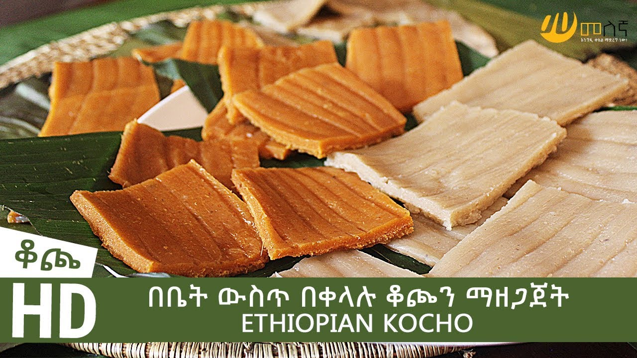 Ethiopian Food: ምርጥ የጉራጌ ቆጮ አሰራር  Kocho Recipe