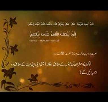 Hadith - saying... Prophet Muhammad