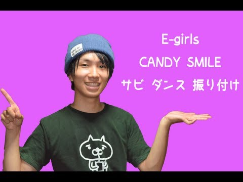 【反転】E-girls / CANDY SMILE サビ ダンス 振り付け (銀三郎)