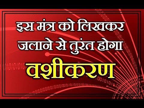 इस मंत्र को जलाने से तुरंत होगा वशीकरण Guru Ji +91-8059632597 thumbnail