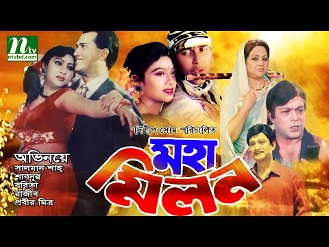 Popular Bangla Movie Moha Milon By Salman Shah & Shabnur