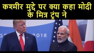 Kashmir मुद्दे पर America ने फिर एकबार खेला खेल