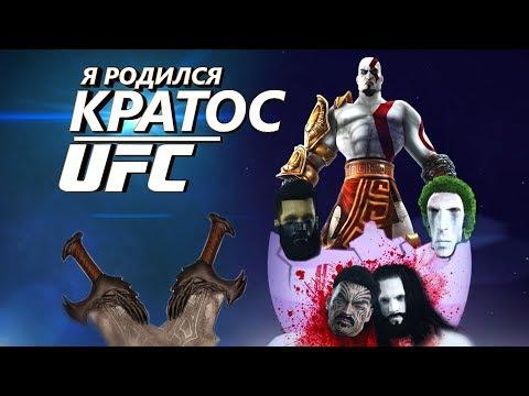 UFC 2 Kratos(Кратос)ДеньРождения Охота на топов(Бокс,Кикбоксер,Muay Thai,Каратэ,Дзюдо,джиу джитсу)