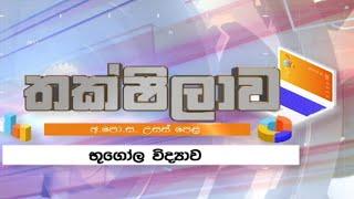 Thakshilawa - A/L Geography (2021-09-16)   ITN
