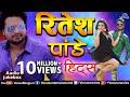 Ritesh Pandey का सबसे सुपरहिट Bhojpuri Songs - Pradeep Pandey (Chintu) Bhojpuri Hits - Audio Jukebox