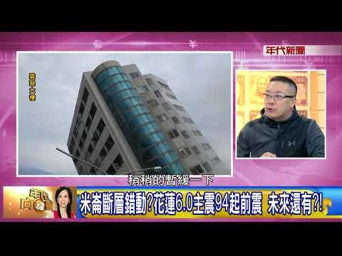 台灣-年代向錢看-20180208 軟腳建築?台灣90%倒塌大樓都有挑高?結構不安全?