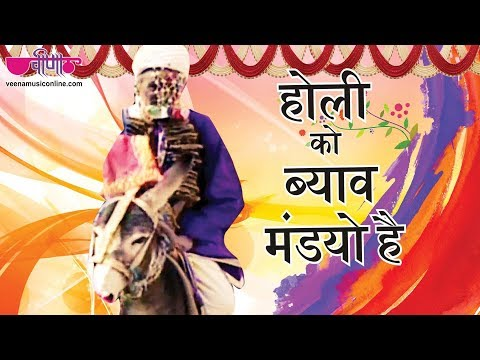 Jo Holi Ko Byav Mandyo Ha - The Most Entertaining & Funny Rajasthani Holi Dance Song Video video